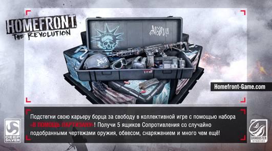 Homefront The Revolution Day One Edition  PS4 дополнительное изображение 1