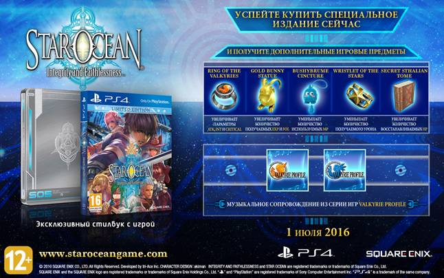 Star Ocean Integrity and Faithlessness Special Edition  PS4 дополнительное изображение 1