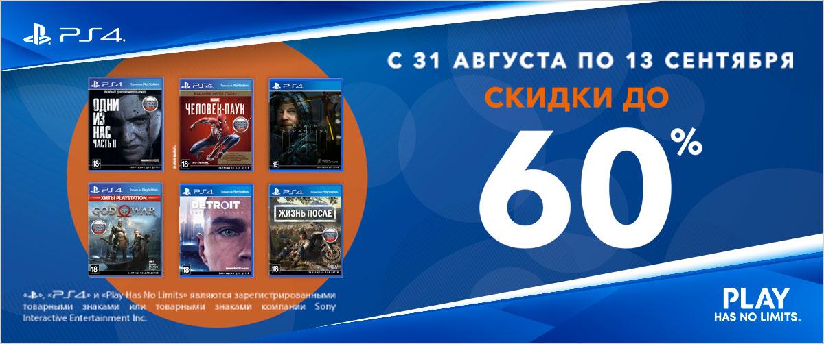 Одни из нас: Часть II и другие эксклюзивы для платформы PlayStation 4 со скидками до 60%!