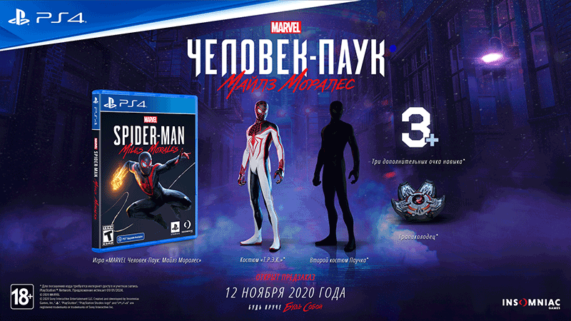 Marvel Spider-Man Miles Morales  PS4  дополнительное изображение 1