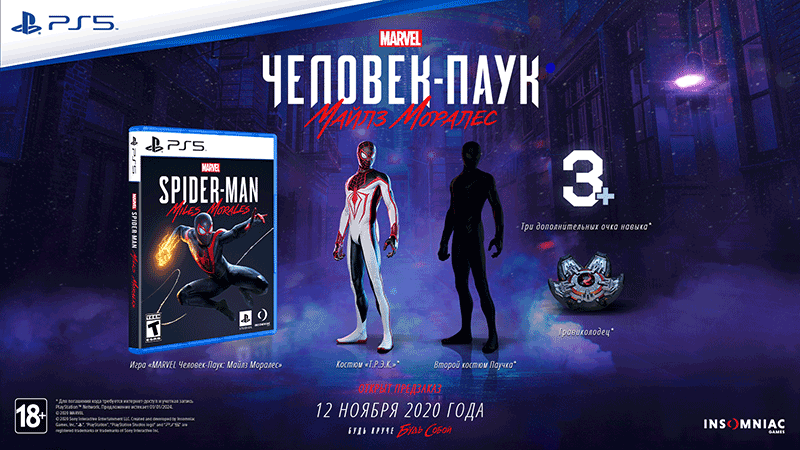 Marvel Spider-Man Miles Morales  PS5  дополнительное изображение 1