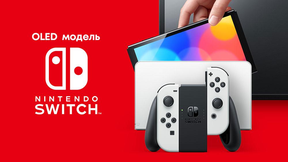 Встречайте Nintendo Switch OLED модель