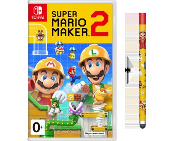 Super Mario Maker 2 + Стилус (Русская версия)(Nintendo Switch)