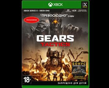 Gears Tactics (Русская версия)(Xbox One/Series X) ПРЕДЗАКАЗ!