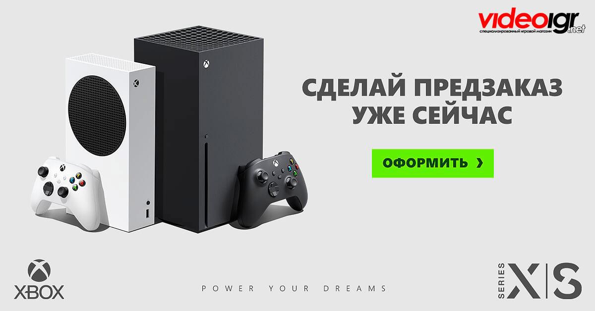 Открытие предзаказа на Xbox Series X и Xbox Series S  на Видеоигр.Нет